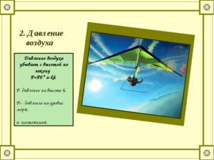 2. Давление воздуха Давление воздуха убывает с высотой по закону  P=P0* a-
