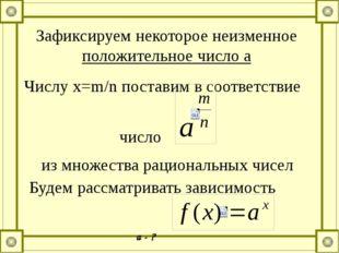 Числу х=m/n поставим в соответствие из множества рациональных чисел Зафиксиру