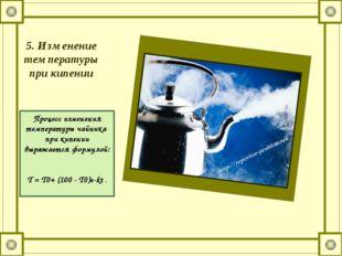 5. Изменение температуры при кипении Процесс изменения температуры чайника пр