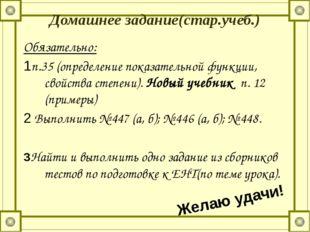 Домашнее задание(стар.учеб.) Обязательно: 1п.35 (определение показательной фу
