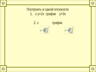 Построить в одной плоскости 1. с у=2х график у=3х 2. с график 3