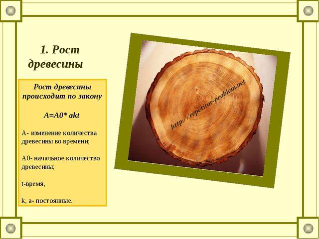 1. Рост древесины  Рост древесины происходит по закону  A=A0* akt A-изме...