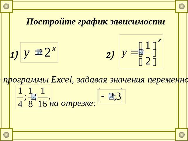 Постройте график зависимости 1) с помощью программы Еxcel, задавая значения п...