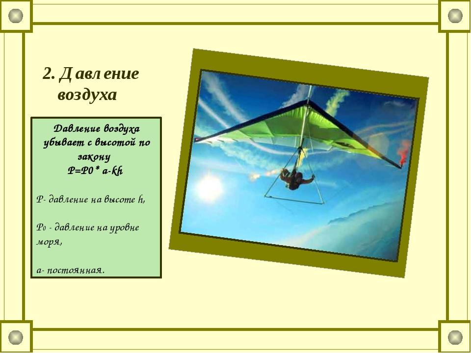 2. Давление воздуха Давление воздуха убывает с высотой по закону  P=P0* a-...