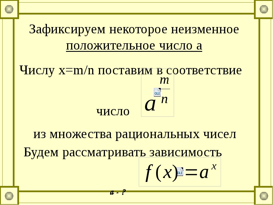 Числу х=m/n поставим в соответствие из множества рациональных чисел Зафиксиру...