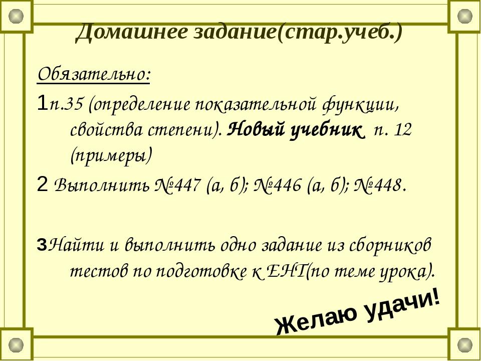 Домашнее задание(стар.учеб.) Обязательно: 1п.35 (определение показательной фу...