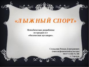 «ЛЫЖНЫЙ СПОРТ» Методическая разработка по программе «Физическая культура». Ст