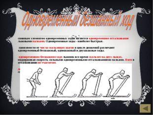Основным элементом одновременных ходов является одновременное отталкивание лы