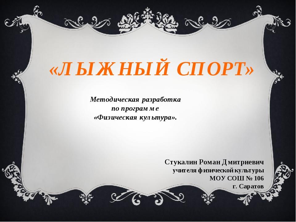«ЛЫЖНЫЙ СПОРТ» Методическая разработка по программе «Физическая культура». Ст...