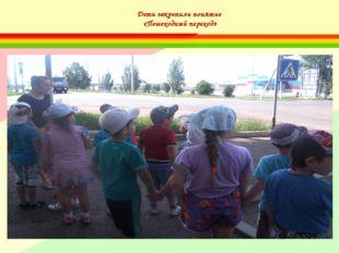 Дети закрепили понятие «Пешеходный переход»