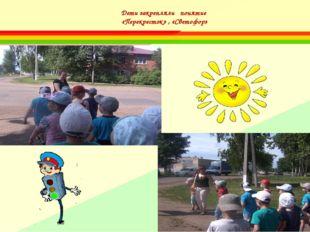 Дети закрепляли понятие «Перекресток» , «Светофор»
