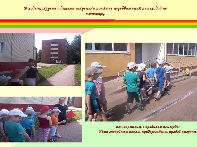В ходе экскурсии с детьми закрепили понятие передвижения пешеходов по тротуа...