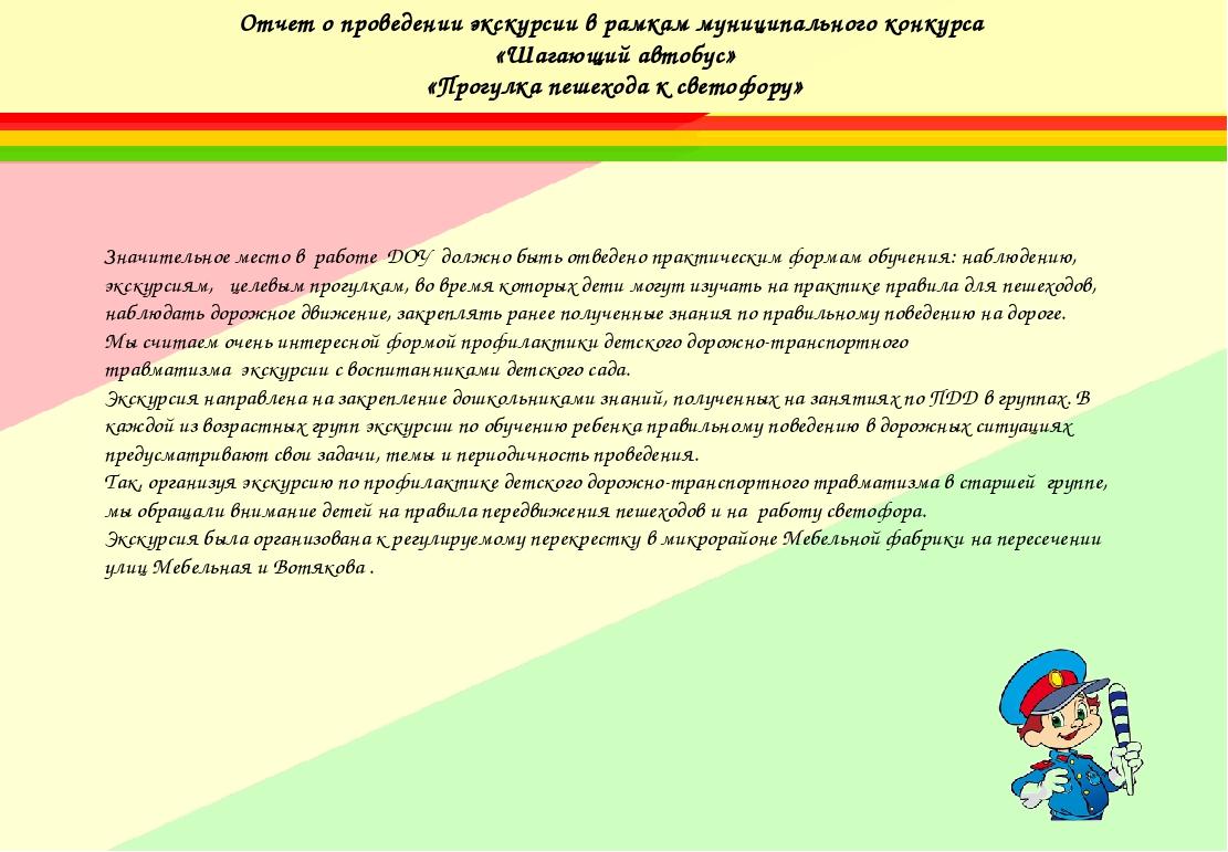 Отчет о проведении экскурсии в рамкам муниципального конкурса «Шагающий авто...