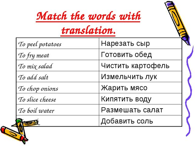 Match the words with translation.