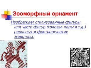 Зооморфный орнамент Изображает стилизованные фигуры или части фигур (головы,