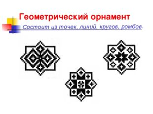 Геометрический орнамент Состоит из точек, линий, кругов, ромбов.