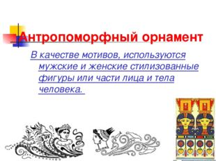 Антропоморфный орнамент В качестве мотивов, используются мужские и женские ст