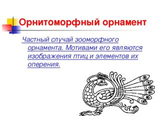 Орнитоморфный орнамент Частный случай зооморфного орнамента. Мотивами его явл
