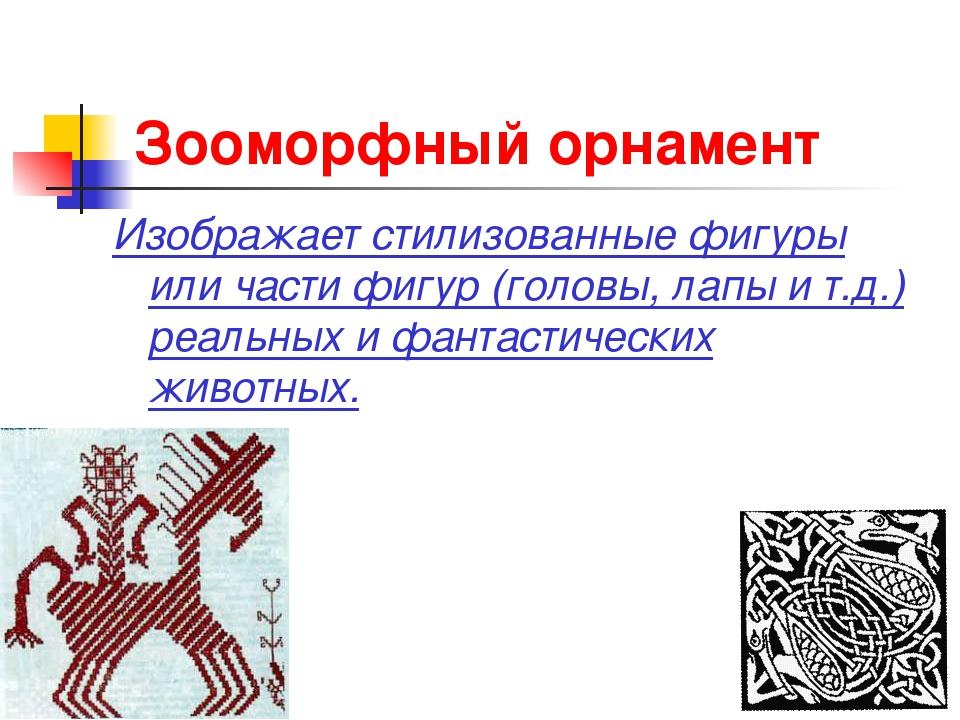 Зооморфный орнамент Изображает стилизованные фигуры или части фигур (головы,...
