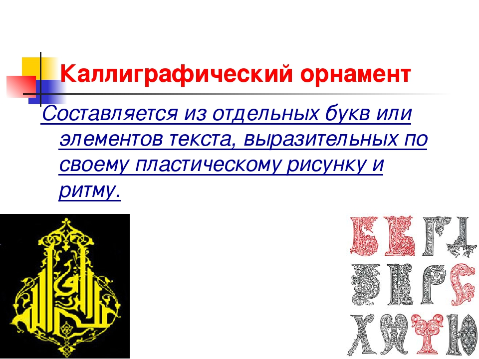 Каллиграфический орнамент Составляется из отдельных букв или элементов текста...
