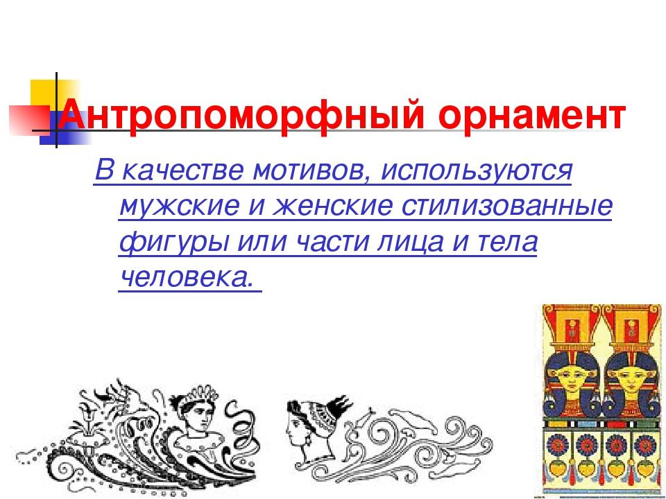 Антропоморфный орнамент В качестве мотивов, используются мужские и женские ст...