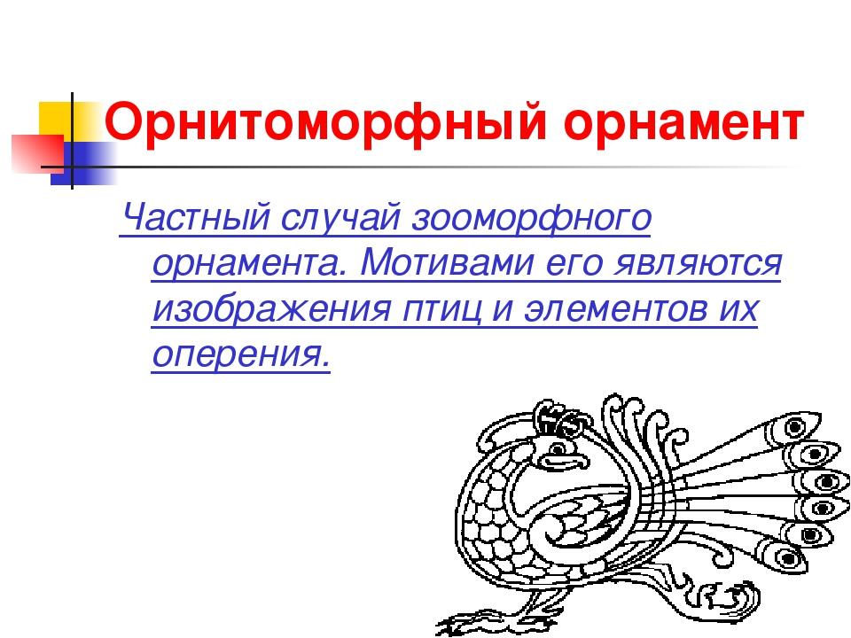 Орнитоморфный орнамент Частный случай зооморфного орнамента. Мотивами его явл...