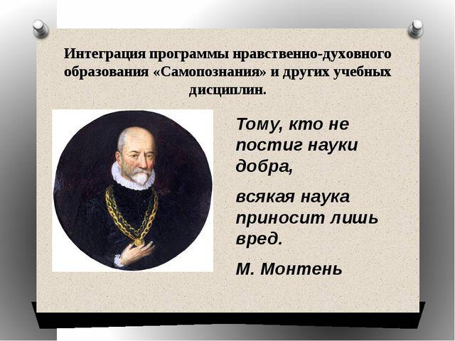 Интеграция программы нравственно-духовного образования «Самопознания» и други...