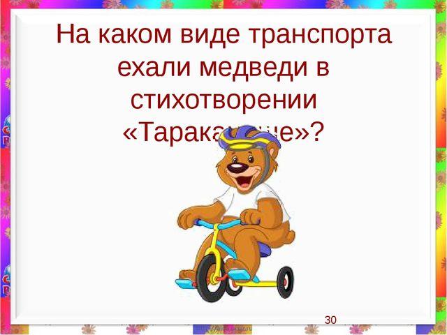 Ресурсы: http://toytoyukraine.com/detskiy-sad/zanimatelnye-zadachki/rebusy ht...