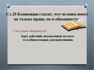 Ст.29 Конвенции гласит, что человек имеет не только права, но и обязанности.