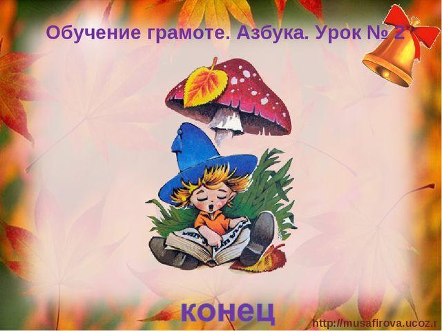 Обучение грамоте. Азбука. Урок № 2 http://musafirova.ucoz.ru