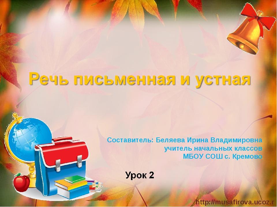Составитель: Беляева Ирина Владимировна учитель начальных классов МБОУ СОШ с....