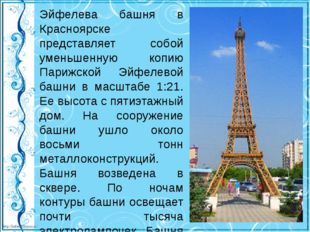 Эйфелева башня в Красноярске представляет собой уменьшенную копию Парижской Э