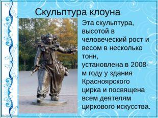 Скульптура клоуна Эта скульптура, высотой в человеческий рост и весом в неско