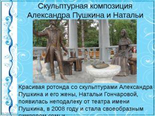 Скульптурная композиция Александра Пушкина и Натальи Гончаровой Красивая рото