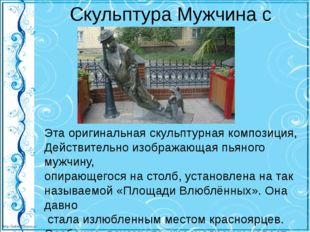 Скульптура Мужчина с собачкой Эта оригинальная скульптурная композиция, Дейст