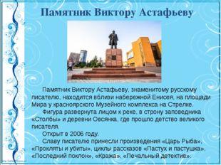 Памятник Виктору Астафьеву Памятник Виктору Астафьеву, знаменитому русскому п