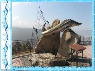 Блестящий кованый памятник «Царь-рыба» был установлен в 2004 году к 80-летию