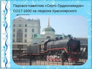 Паровоз-памятник «Серго Орджоникидзе» СО17-1600 на перроне Красноярского вокз