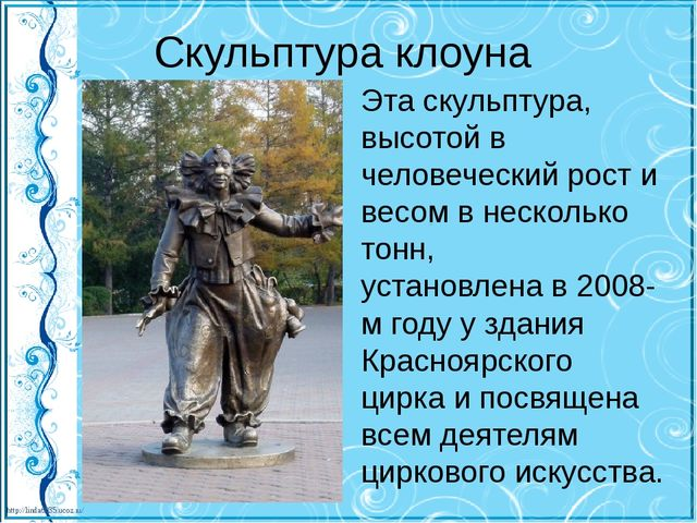 Скульптура клоуна Эта скульптура, высотой в человеческий рост и весом в неско...