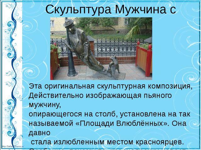 Скульптура Мужчина с собачкой Эта оригинальная скульптурная композиция, Дейст...