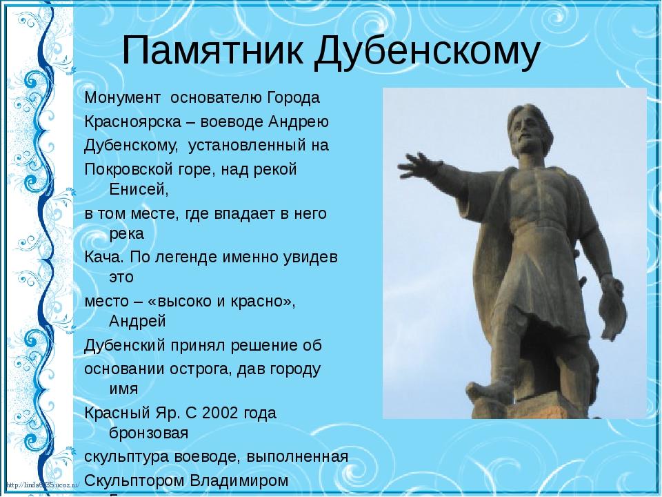 Памятник Дубенскому Монумент основателю Города Красноярска – воеводе Андрею Д...