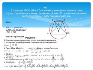 №1 В трапеции ABCD (AB и CD основания) меньшее основание равно a, углы, приле