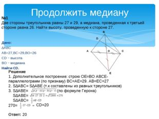 Продолжить медиану Дано: ∆ABC AB=27,BC=29,BO=26 CD − высота BO − медиана Найт