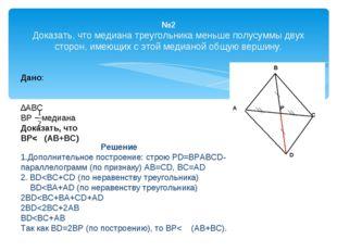 Решение 1.Дополнительное построение: строю PD=BPABCD- параллелограмм (по при