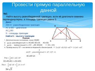Провести прямую параллельную данной Дано: ABCD− равнобедренная трапеция AC и