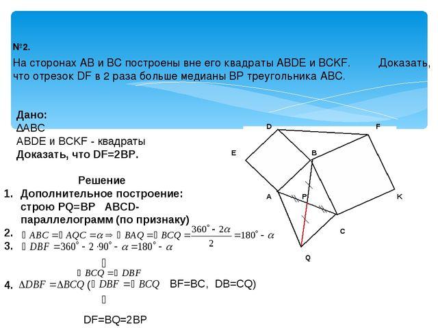 №2. На сторонах AB и BC построены вне его квадраты ABDE и BCKF. Доказать, что...