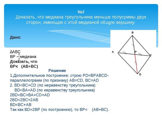 Решение 1.Дополнительное построение: строю PD=BPABCD- параллелограмм (по при...