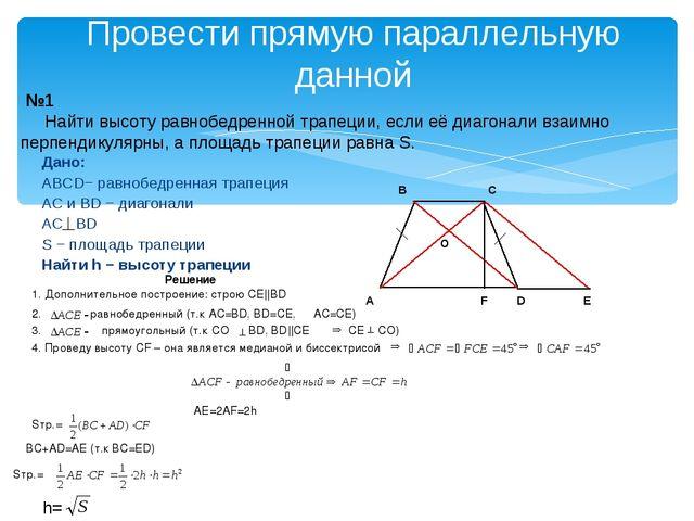 Провести прямую параллельную данной Дано: ABCD− равнобедренная трапеция AC и...