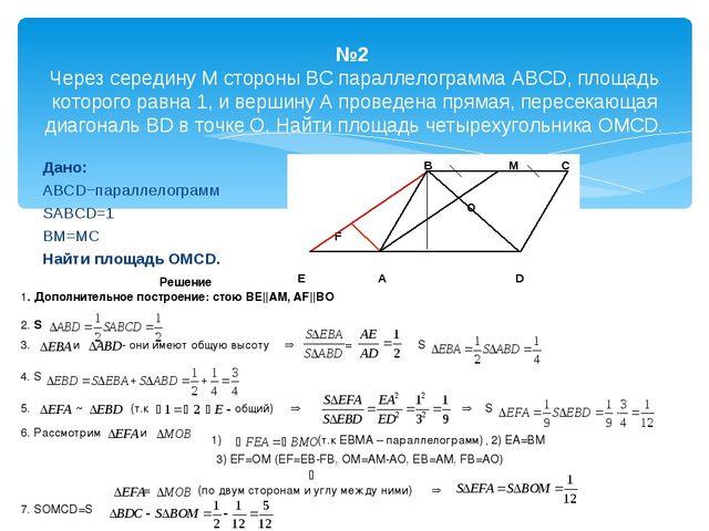 №2 Через середину M стороны BC параллелограмма ABCD, площадь которого равна 1...