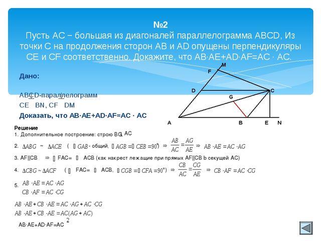№2 Пусть AC − большая из диагоналей параллелограмма ABCD, Из точки C на продо...